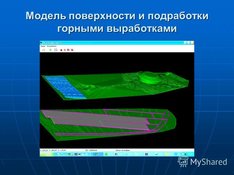 Модель поверхности и подработки горными выработками