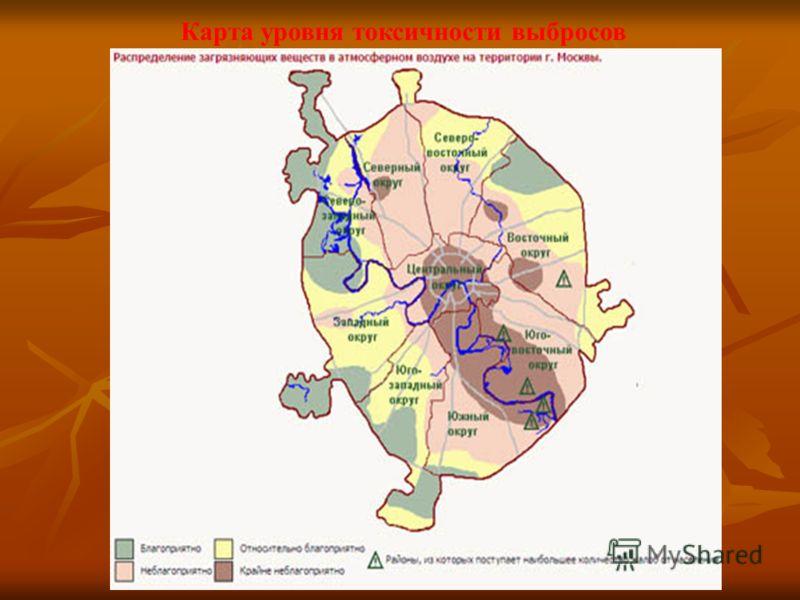 Карта уровня токсичности выбросов