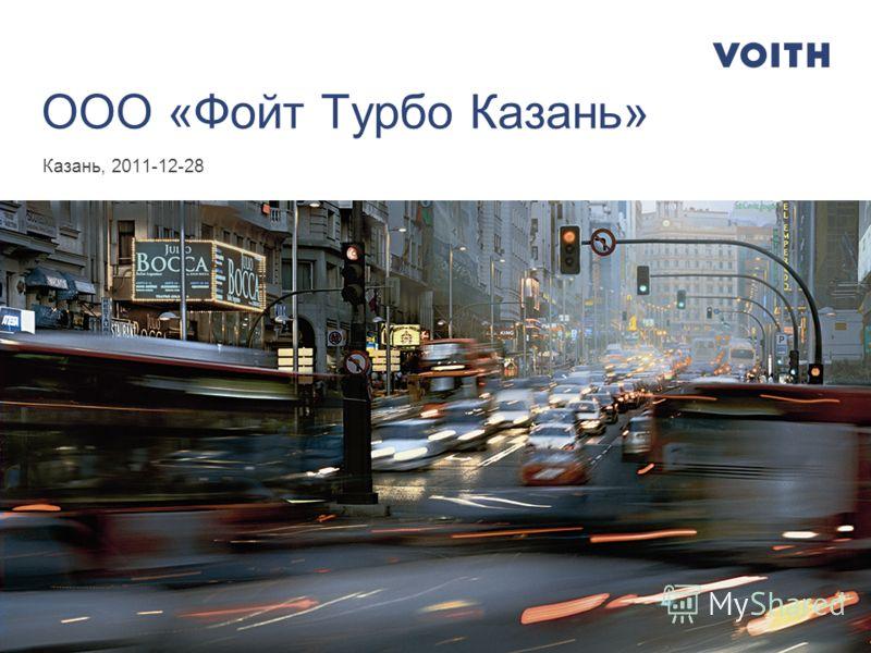 1 ООО «Фойт Турбо Казань» Казань, 2011-12-28