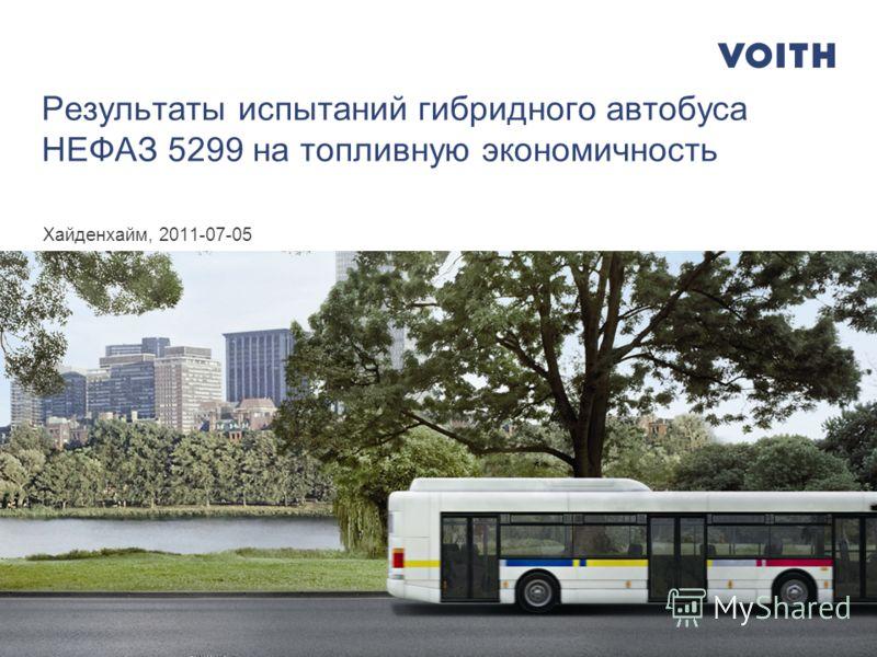 21 Результаты испытаний гибридного автобуса НЕФАЗ 5299 на топливную экономичность Хайденхайм, 2011-07-05