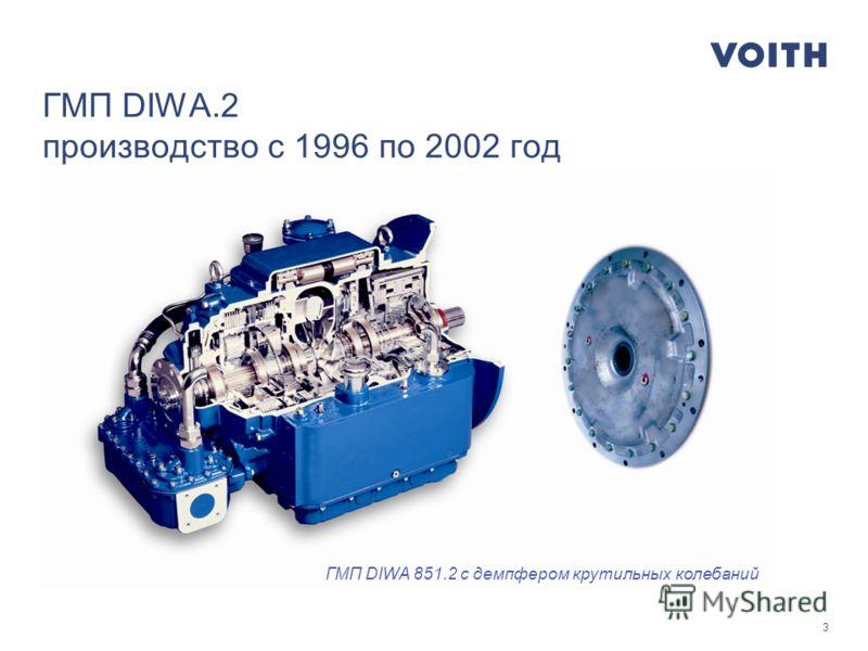 3 ГМП DIWA.2 производство с 1996 по 2002 год ГМП DIWA 851.2 с демпфером крутильных колебаний