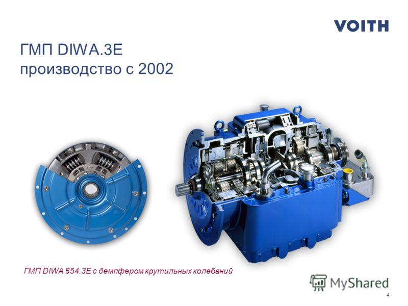 4 ГМП DIWA.3E производство с 2002 ГМП DIWA 854.3E с демпфером крутильных колебаний