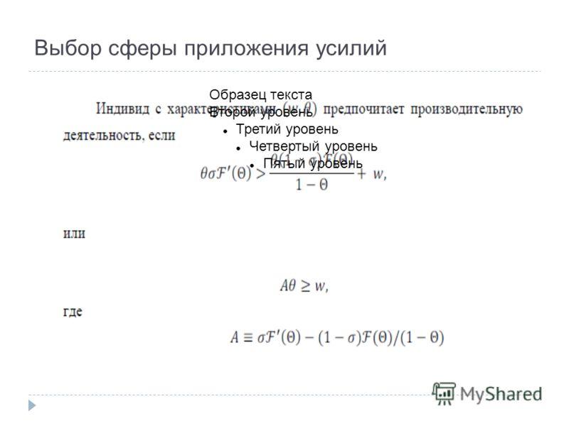 Выбор сферы приложения усилий Образец текста Второй уровень Третий уровень Четвертый уровень Пятый уровень