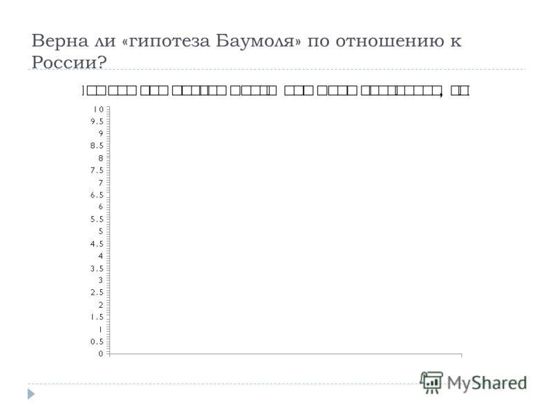 Верна ли «гипотеза Баумоля» по отношению к России?
