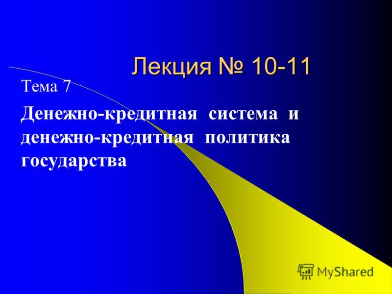 Лекция 10-11 Тема 7 Денежно-кредитная система и денежно-кредитная политика государства