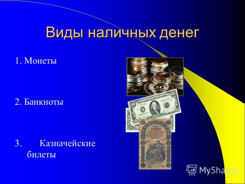 Виды наличных денег 1. Монеты 2. Банкноты 3. Казначейские билеты