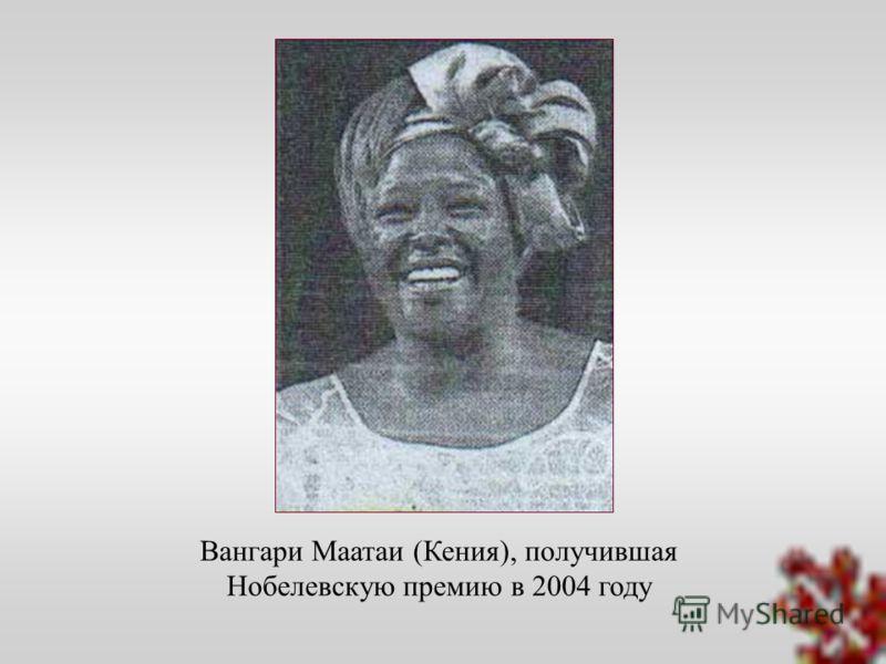 Вангари Маатаи (Кения), получившая Нобелевскую премию в 2004 году