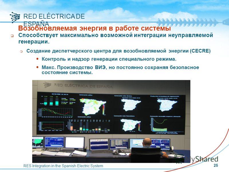 RES Integration in the Spanish Electric System RED ELÉCTRICA DE ESPAÑA Возобновляемая энергия в работе системы q Способствует максимально возможной интеграции неуправляемой генерации. m Создание диспетчерского центра для возобновляемой энергии (CECRE