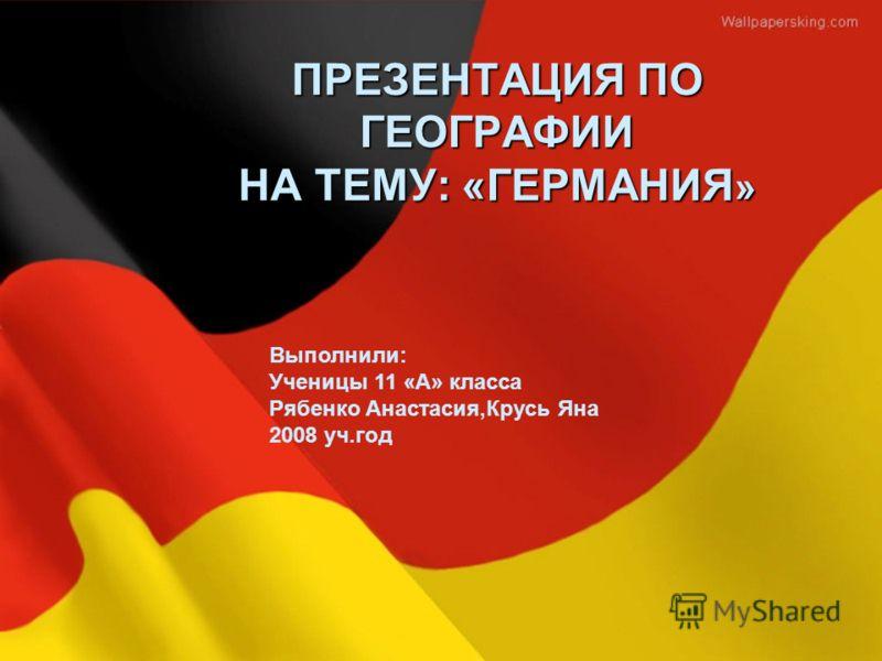 Германия презентация 11 класс географии