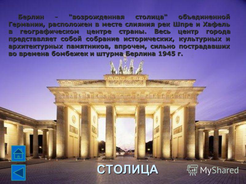 СТОЛИЦА Берлин -