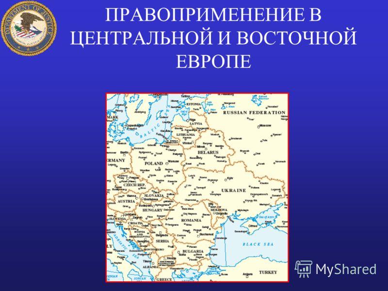ПРАВОПРИМЕНЕНИЕ В ЦЕНТРАЛЬНОЙ И ВОСТОЧНОЙ ЕВРОПЕ
