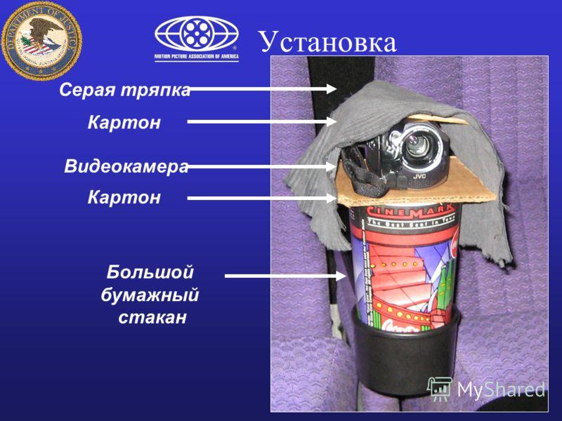 Установка Картон Серая тряпка Большой бумажный стакан Видеокамера