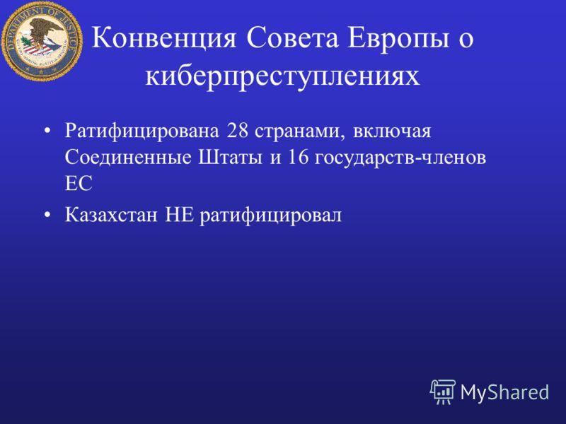 Конвенция Совета Европы о киберпреступлениях Ратифицирована 28 странами, включая Соединенные Штаты и 16 государств-членов ЕС Казахстан НЕ ратифицировал