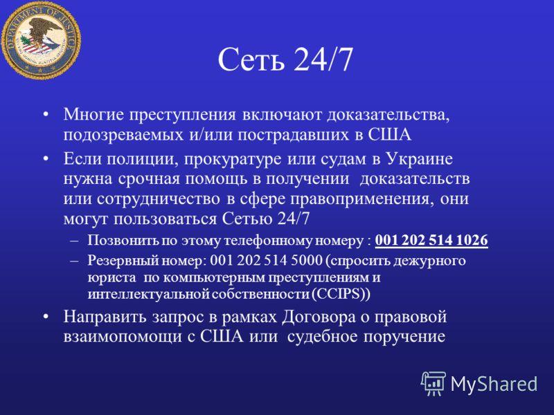 Сеть 24/7 Многие преступления включают доказательства, подозреваемых и/или пострадавших в США Если полиции, прокуратуре или судам в Украине нужна срочная помощь в получении доказательств или сотрудничество в сфере правоприменения, они могут пользоват