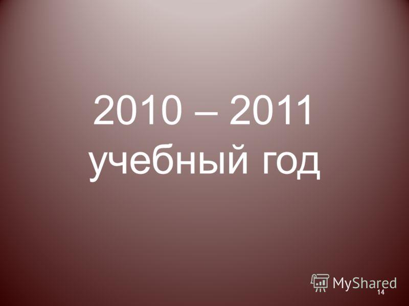 2010 – 2011 учебный год 14