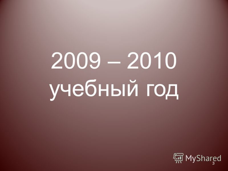2009 – 2010 учебный год 3