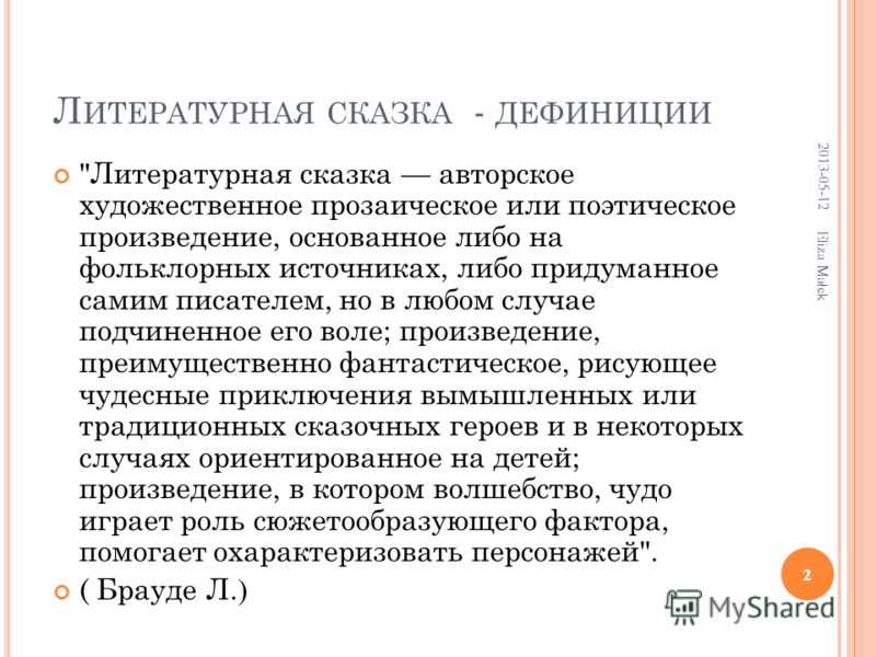 2013-05-12 2 Eliza Małek Л ИТЕРАТУРНАЯ СКАЗКА - ДЕФИНИЦИИ