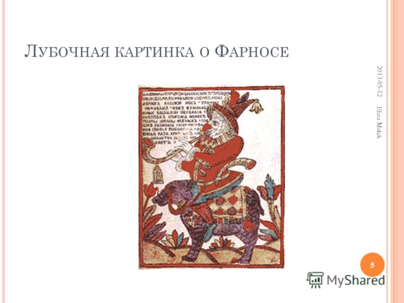 2013-05-12 5 Eliza Małek Л УБОЧНАЯ КАРТИНКА О Ф АРНОСЕ 5