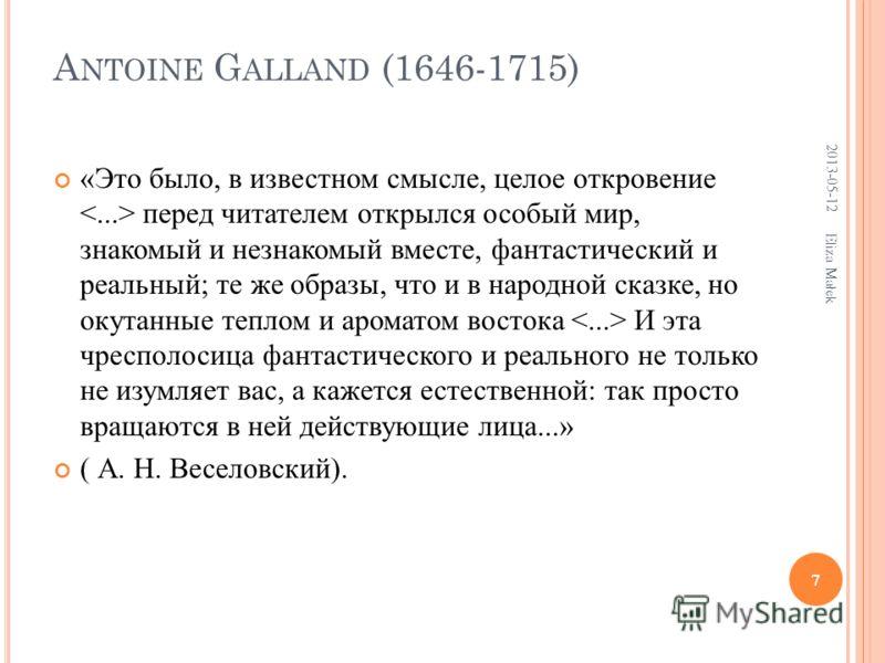 2013-05-12 7 Eliza Małek A NTOINE G ALLAND (1646-1715) «Это было, в известном смысле, целое откровение перед читателем открылся особый мир, знакомый и незнакомый вместе, фантастический и реальный; те же образы, что и в народной сказке, но окутанные т