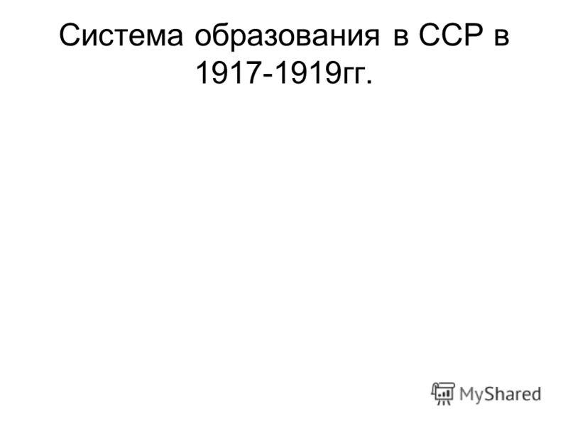 Система образования в ССР в 1917-1919гг.