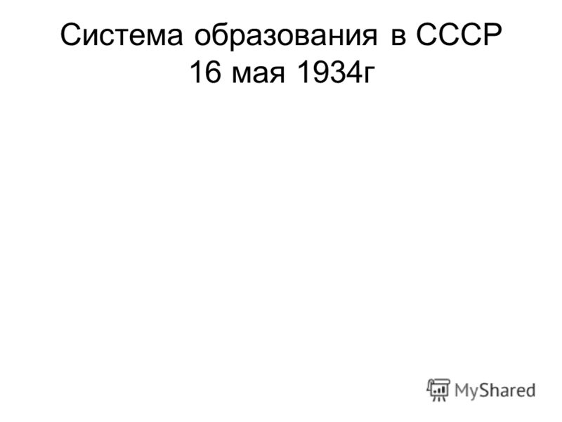 Система образования в СССР 16 мая 1934г