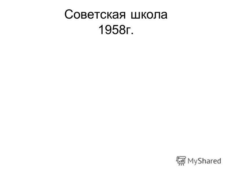 Советская школа 1958г.