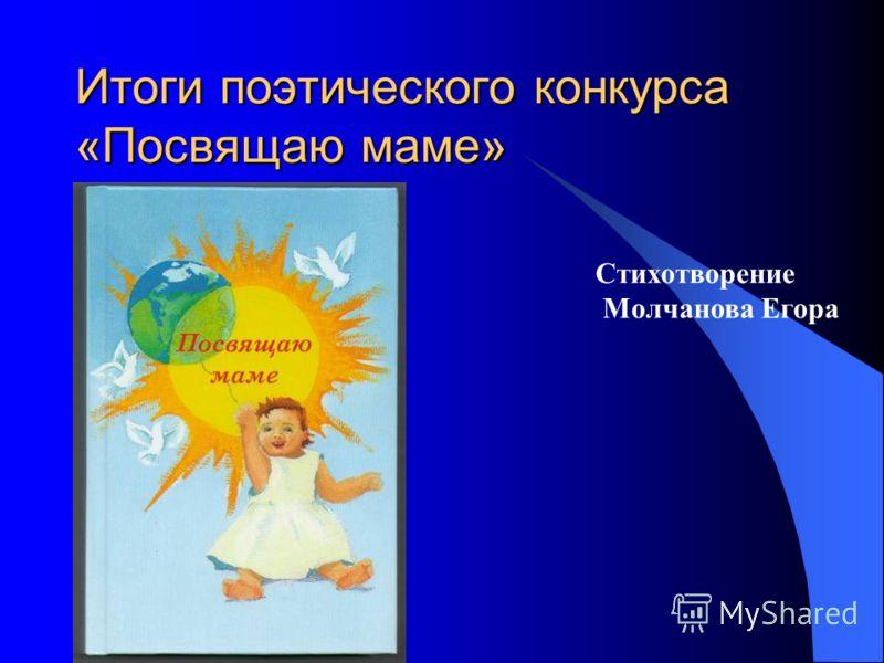Итоги поэтического конкурса «Посвящаю маме» Стихотворение Молчанова Егора