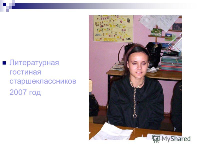 Литературная гостиная старшеклассников 2007 год