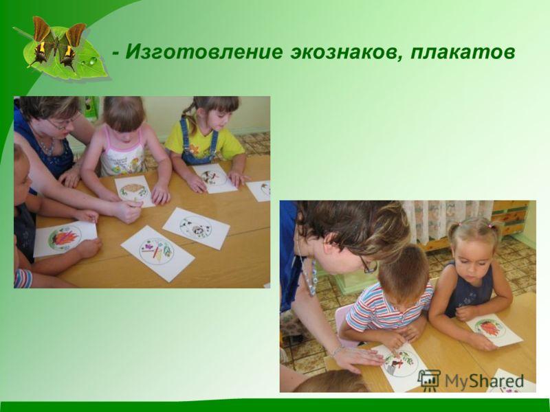 - Изготовление экознаков, плакатов