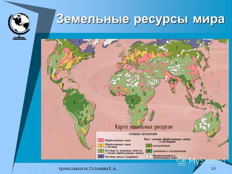 преподаватель: Головина Е.А. 9Ресурсообеспеченность Ресурсообеспеченность – это соотношение между величиной природных ресурсов и размерами их использования. Она измеряется либо количеством лет, на которое должно хватить данного ресурса, либо его запа