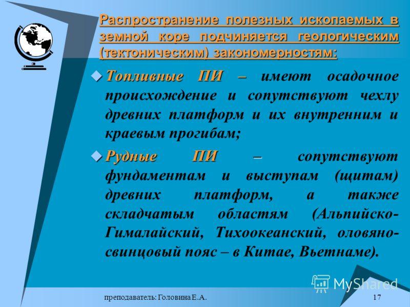 преподаватель: Головина Е.А. 16 Минеральные ресурсы мира