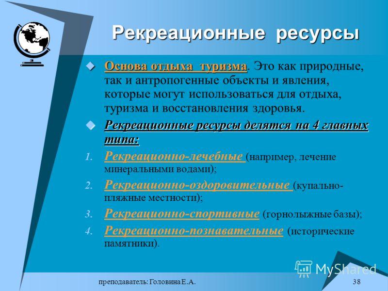 преподаватель: Головина Е.А. 37 Рекреационные ресурсы