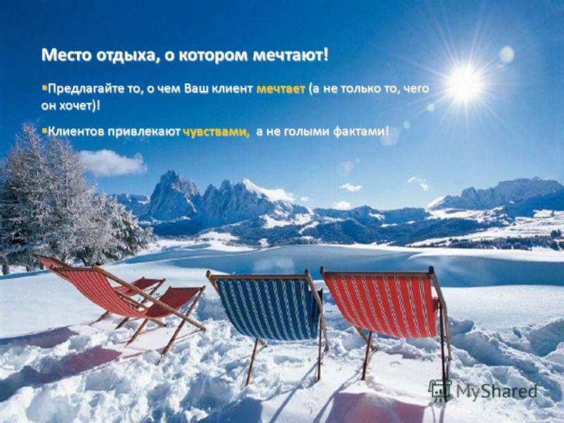 Eike Otto www.sustainable-tourism.comApril 2009 Tourismusworkshop Autonome Republik Krim Место отдыха, о котором мечтают! Предлагайте то, о чем Ваш клиент мечтает (а не только то, чего он хочет)! Предлагайте то, о чем Ваш клиент мечтает (а не только