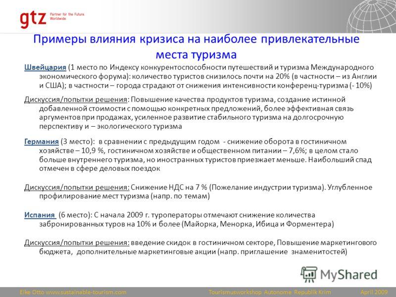 Eike Otto www.sustainable-tourism.comApril 2009 Tourismusworkshop Autonome Republik Krim Примеры влияния кризиса на наиболее привлекательные места туризма Швейцария (1 место по Индексу конкурентоспособности путешествий и туризма Международного эконом