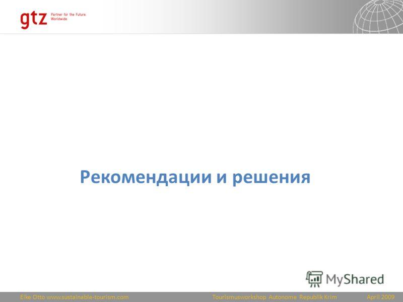 Eike Otto www.sustainable-tourism.comApril 2009 Tourismusworkshop Autonome Republik Krim Рекомендации и решения