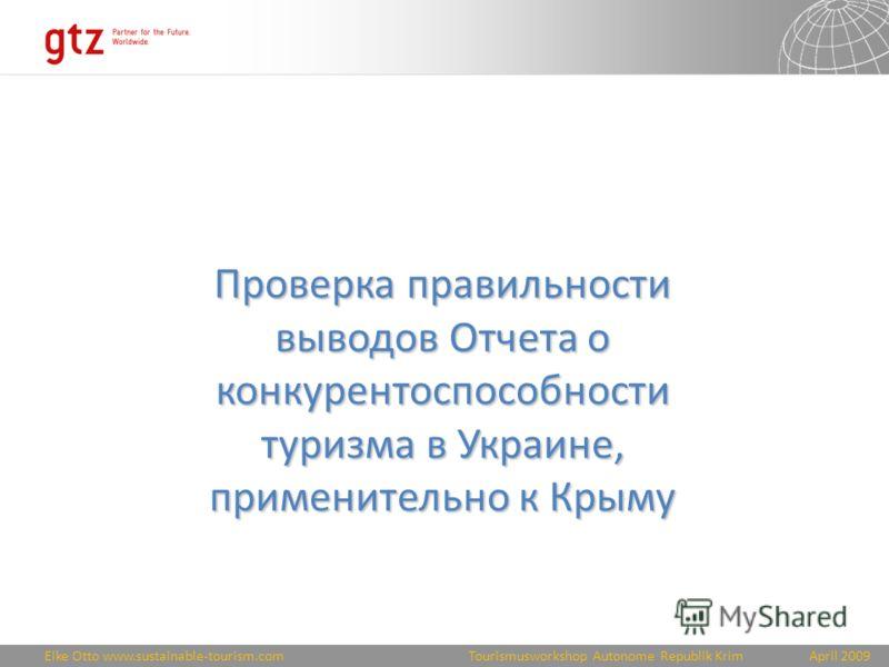 Eike Otto www.sustainable-tourism.comApril 2009 Tourismusworkshop Autonome Republik Krim Проверка правильности выводов Отчета о конкурентоспособности туризма в Украине, применительно к Крыму