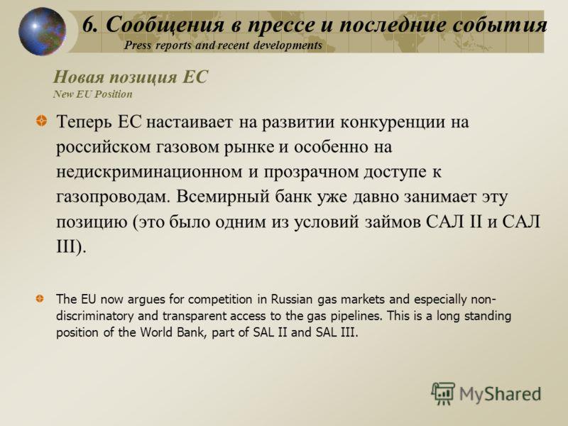 Теперь ЕС настаивает на развитии конкуренции на российском газовом рынке и особенно на недискриминационном и прозрачном доступе к газопроводам. Всемирный банк уже давно занимает эту позицию (это было одним из условий займов САЛ II и САЛ III). The EU