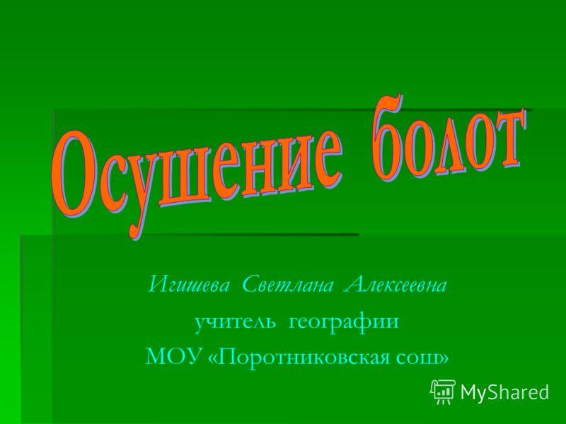 Игишева Светлана Алексеевна учитель географии МОУ «Поротниковская сош»