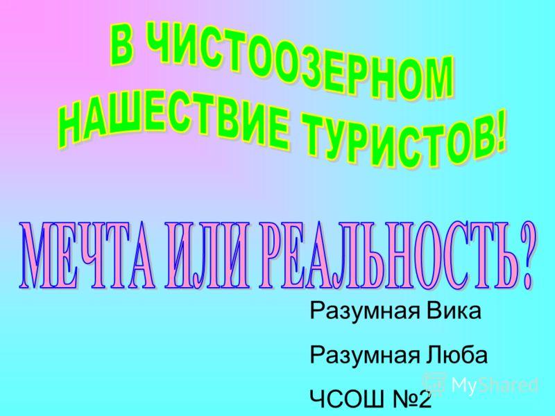 Разумная Вика Разумная Люба ЧСОШ 2