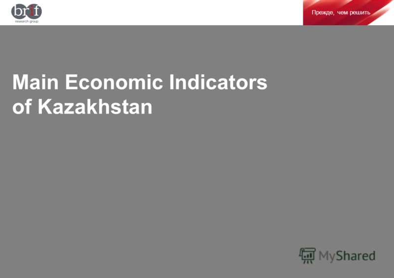 Прежде, чем решить Main Economic Indicators of Kazakhstan