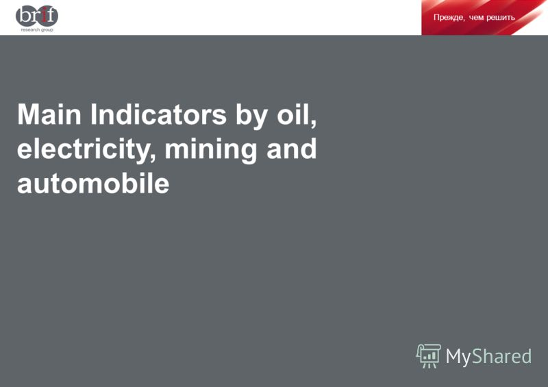 Прежде, чем решить Main Indicators by oil, electricity, mining and automobile