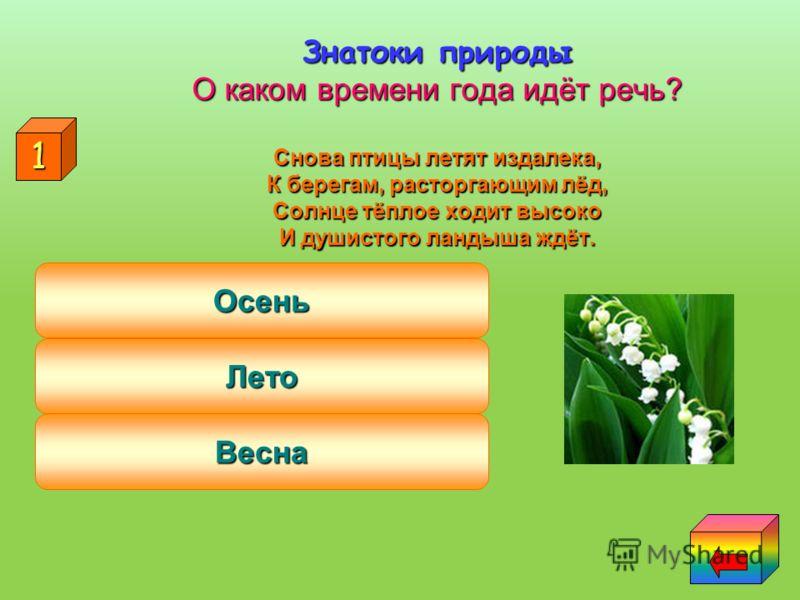 Как называются растения, которые помогают справиться с болезнями? Лекарственные Медицинские Волшебные 6