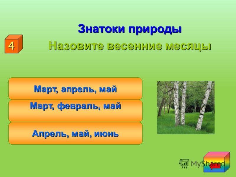 Знатоки природы Какой весенний месяц самый тёплый? май апрель март 3