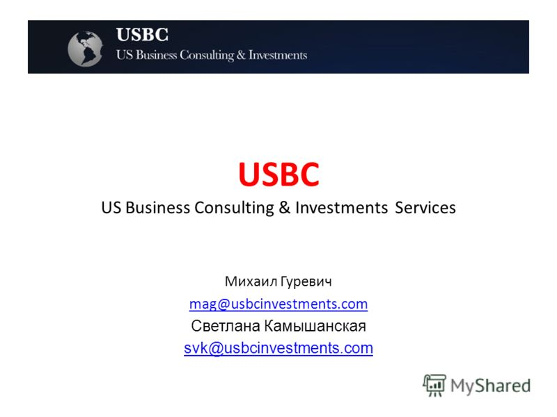 USBC US Business Consulting & Investments Services Михаил Гуревич mag@usbcinvestments.com Светлана Камышанская svk@usbcinvestments.com