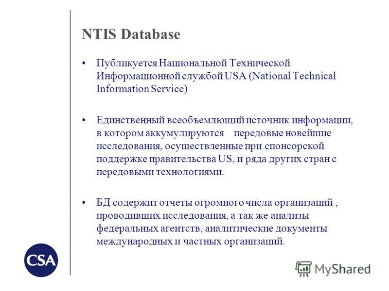 NTIS Database Публикуется Национальной Технической Информационной службой USA (National Technical Information Service) Единственный всеобъемлющий источник информации, в котором аккумулируются передовые новейшие исследования, осуществленные при спонсо