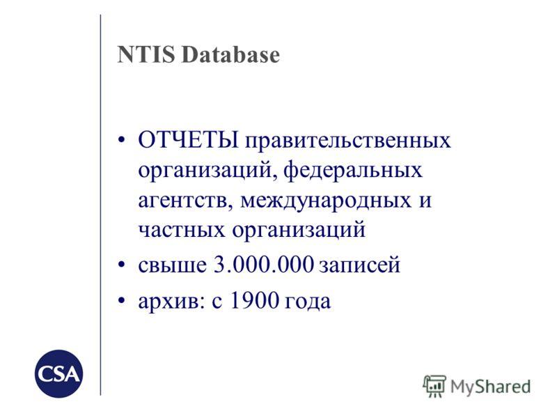 NTIS Database ОТЧЕТЫ правительственных организаций, федеральных агентств, международных и частных организаций свыше 3.000.000 записей архив: с 1900 года