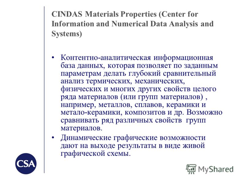 CINDAS Materials Properties (Сenter for Information and Numerical Data Analysis and Systems) Контентно-аналитическая информационная база данных, которая позволяет по заданным параметрам делать глубокий сравнительный анализ термических, механических,
