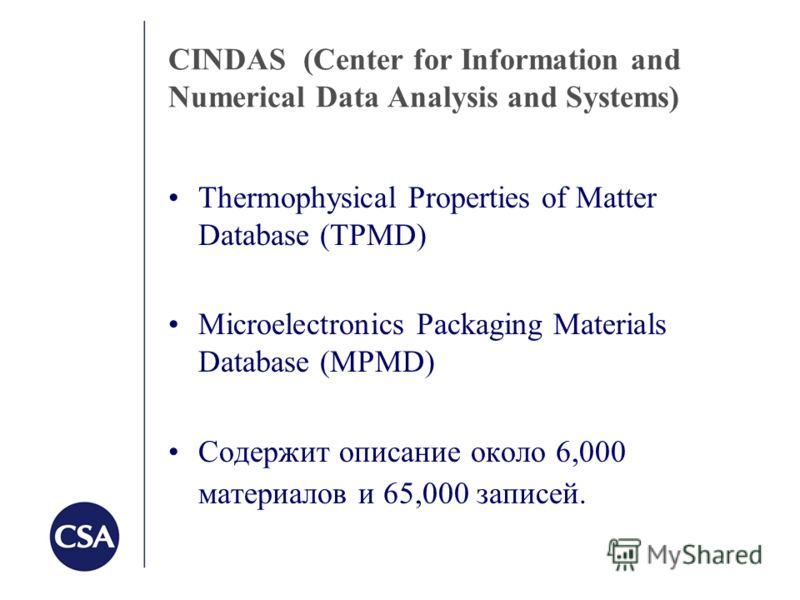 CINDAS (Сenter for Information and Numerical Data Analysis and Systems) Thermophysical Properties of Matter Database (TPMD) Microelectronics Packaging Materials Database (MPMD) Содержит описание около 6,000 материалов и 65,000 записей.