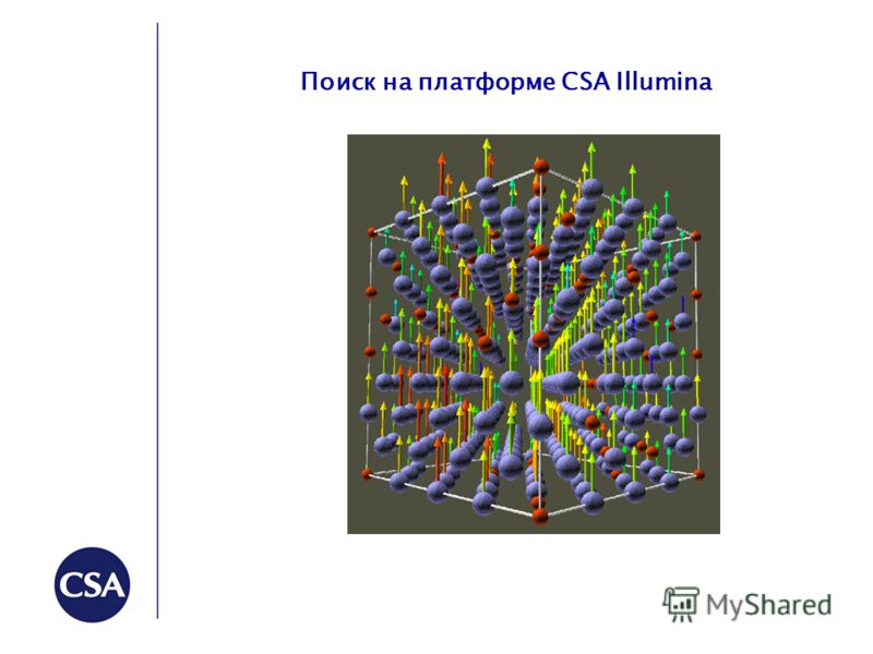 Поиск на платформе СSA Illumina