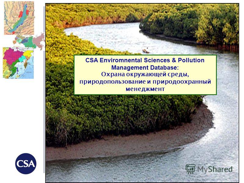 CSA Enviromnental Sciences & Pollution Management Database: Охрана окружающей среды, природопользование и природоохранный менеджмент